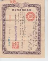 Tameji Eto's Passport